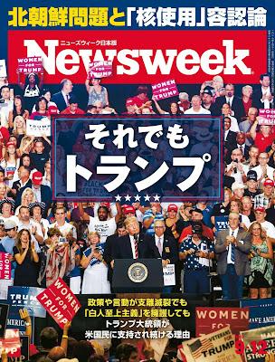 週刊ニューズウィーク日本版 2017年09月12日号 raw zip dl