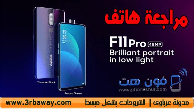 مراجعة هاتف  Oppo F11 Pro