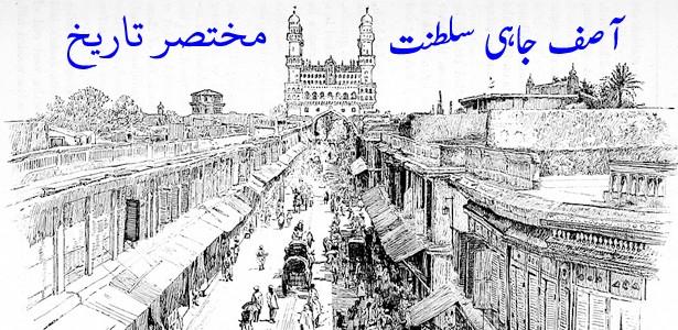 asifjahi-dynasty-history