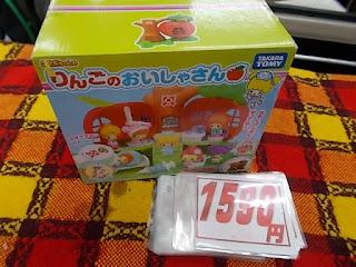 中古品の、こえだちゃんのりんごのおいしゃさんは1590円です。