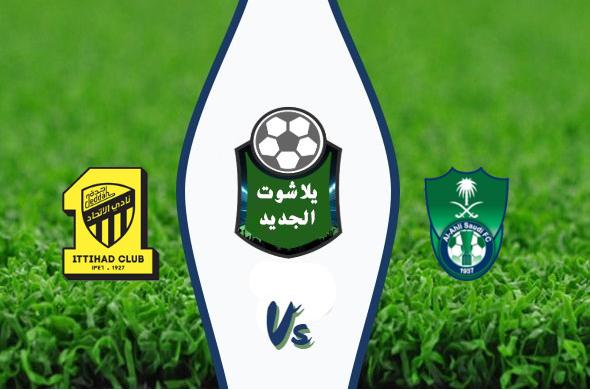 نتيجة مباراة الاهلي والاتحاد اليوم 31-10-2019 الدوري السعودي