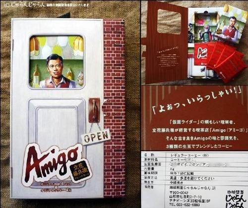 仮面ライダー行きつけの喫茶店AMIGOのブレンドコーヒー☆JALAN COFFEE☆七日町マイルドブレンド
