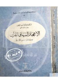 تحميل كتاب الاعجاز البياني للقرآن - عائشة عبد الرحمن