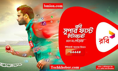 robi-super-fast-3g-internet-packages-sohoj-internet-2g-3-5g-same-plan-same-rate-750mb-175tk-1-5gb-275tk