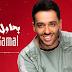 كلمات اغنية بحاول أنساكي - رامي جمال 2018