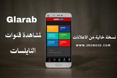نسخه معدله من تطبيق Glarab TV لمشاهدة قنوات النايل سات