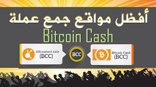 أفظل مواقع جمع عملة Bitcoin Cash
