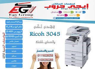Ricoh Aficio 3045