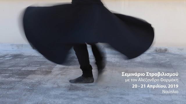 Σεμινάριο Στροβιλισμού στο Ναύπλιο