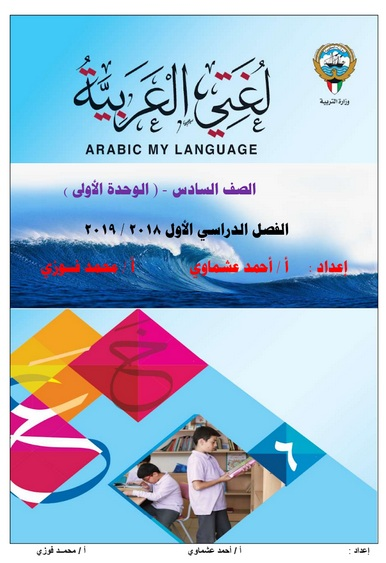 مذكرة الوحدة الاولي في اللغة العربية للصف السادس