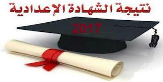 نتيجة الشهادة الإعدادية 2017 محافظة المنيا برقم الجلوس - موقع مديرية التربية والتعليم بالمنيا