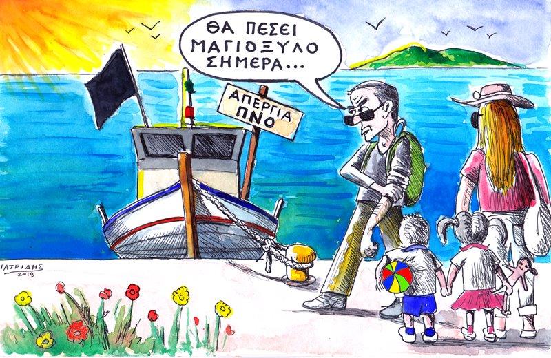 Μαγιόξυλο είναι το θέμα της γελοιογραφίας του IaTriDis με αφορμή την απεργία της ΠΝΟ την ημέρα της Πρωτομαγιάς.