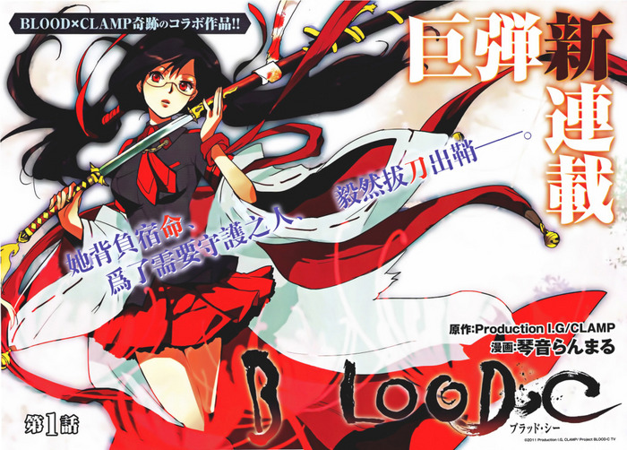 Blood-C BD Subtitle Indonesia