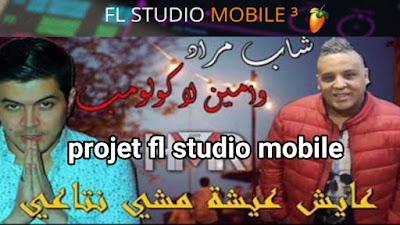 Projet amine la colomb avec cheb mourad 3aych 3icha wlh mata3i fl studio mobile rai by Amine Pitchou