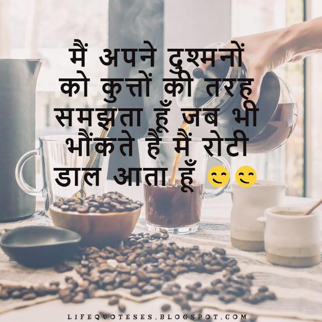 attitude status in hindi aukat