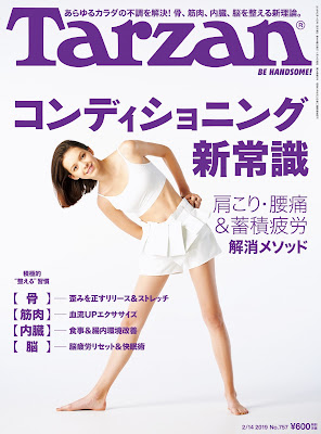 Tarzan (ターザン) Vol.757 zip online dl and discussion