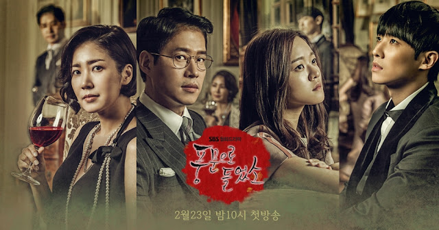 2015年韓劇 聽到傳聞線上看