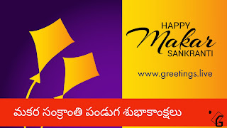 Makara Sankranti HD Telugu wishes 2018