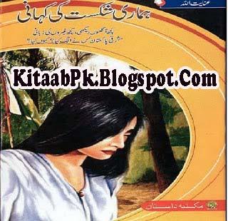 Hamari Shikast Ki Kahani Novel By Inayatullah Pdf