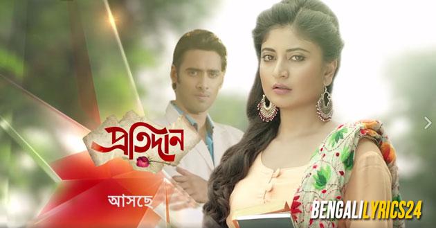 Protidan, Star Jalsha, Bengali serial