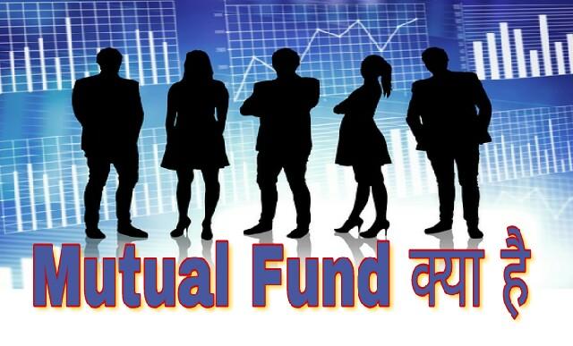 म्यूचुअल फंड क्या है? Mutual fund kya hai ?