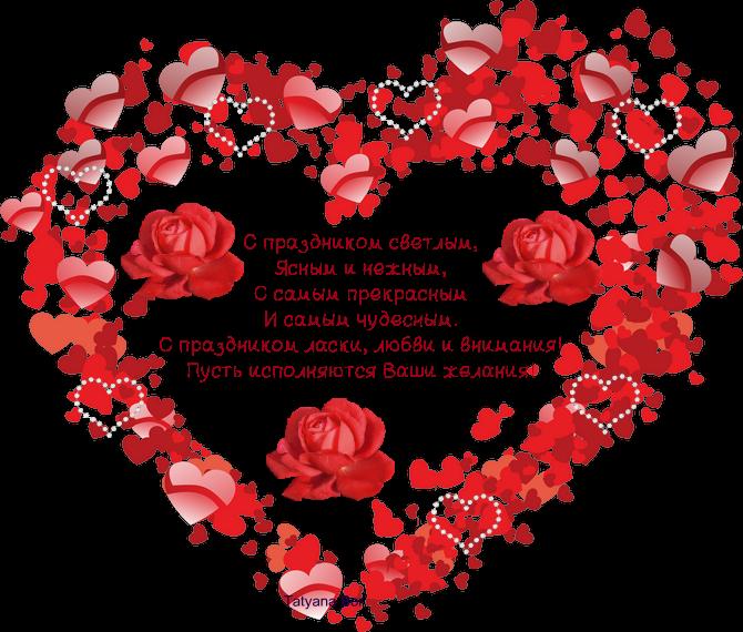 Валентинка для любимого мужа картинка