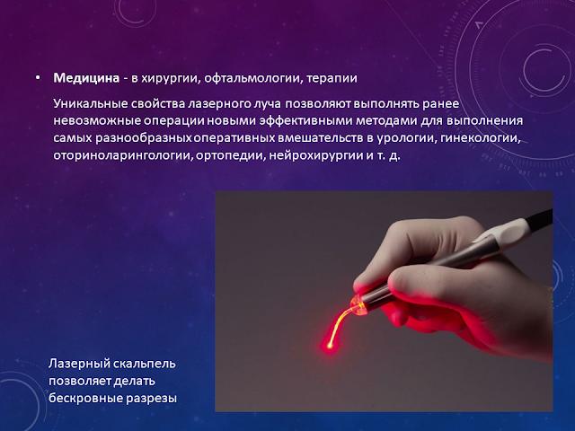 лазеры презентация