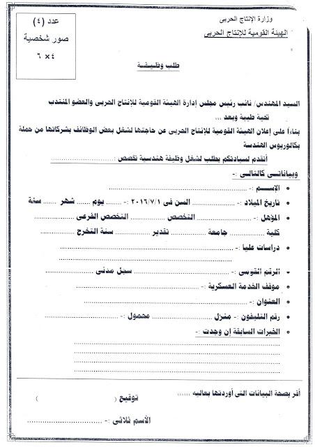 ننشر نموذج طلب التقديم في وظائف وزارة الانتاج الحربي لعام 2016