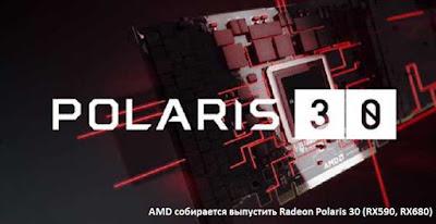 AMD собирается выпустить Radeon Polaris 30 (RX590, RX680)