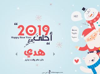 2019 احلى مع هدي