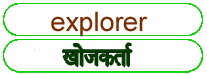 explorer meaning in HINDI