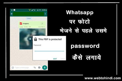 whatsapp send massage before protect password. whtsapp new trick