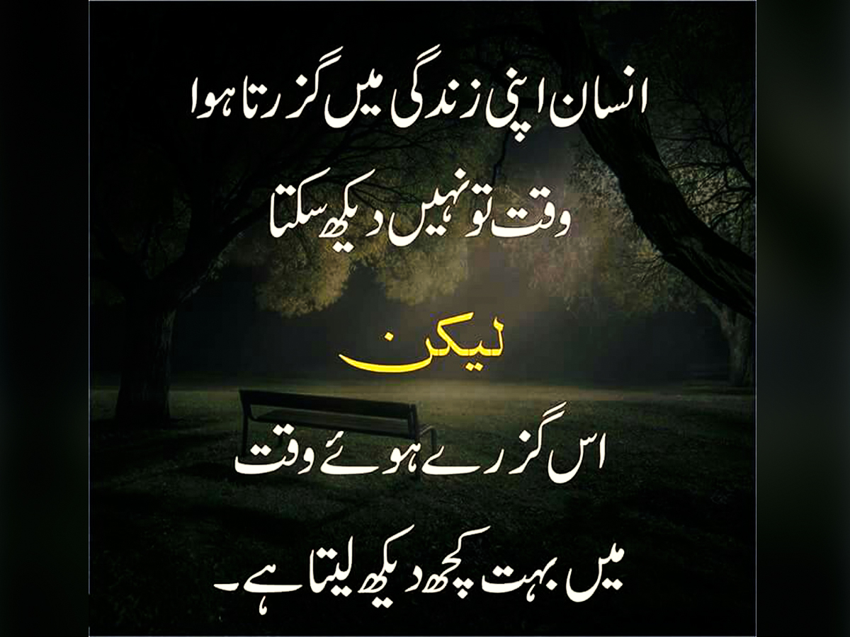 Sad Happy Inspirational Urdu Quotes Wallpapers - Urdu Thoughts