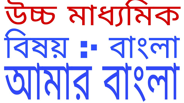 amar-bangla-suggestion