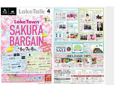 LakeTown SAKURA BARGAIN