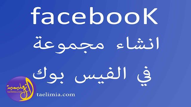 انشاء ,مجموعة, في ,الفيس ,بوك ,Facebook, Group,
