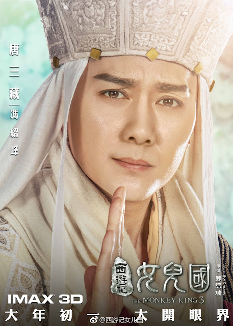 The Monkey King 3 Character Posters Feng Shaofeng