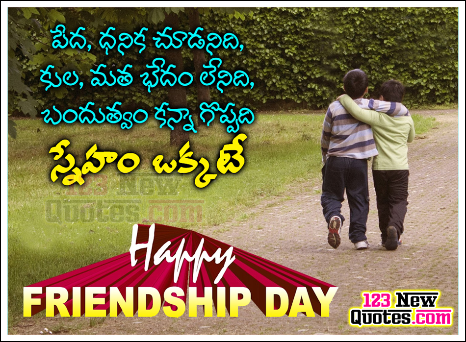 Telugu Inspiring Friendship Day Quotes and Friends Images ...