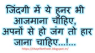 shyari for them