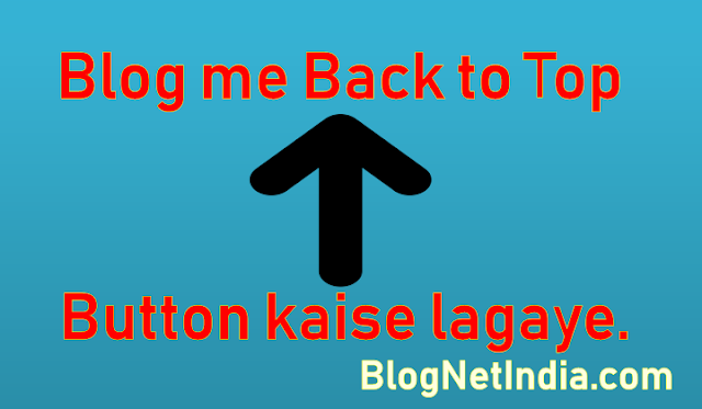 Blog me Back to Top Scroll Button kaise lagaye
