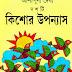 দশটি কিশোর উপন্যাস - আশাপূর্ণা দেবী Doshti kishore uponyas
