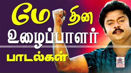 Tamil May Day Songs