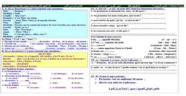 نماذج امتحانات اولى ثانوى النظام الجديد لغة فرنسية ترم اول 2019