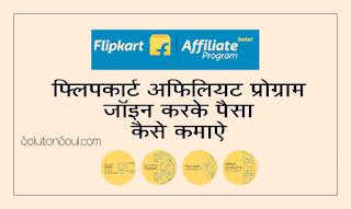 Flipkart affiliate program join karke paisa kaise kamaye ki jankari hindi me