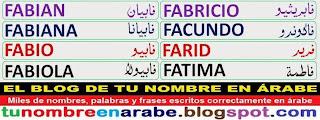 diseños de tatuajes de nombres en Arabe: Fabricio Facundo Farid Fatima