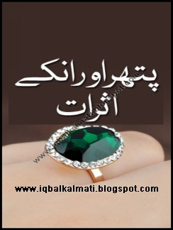 Pather (Gemstone) Aur un Ke Asraat - Free Ebooks Online ...