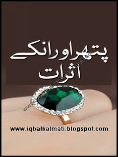 Pather (gemstone) benefits