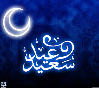 بطاقات تهنئة بمناسبة عيد الفطر المبارك , صور تهنئة عيد الفطر 2017