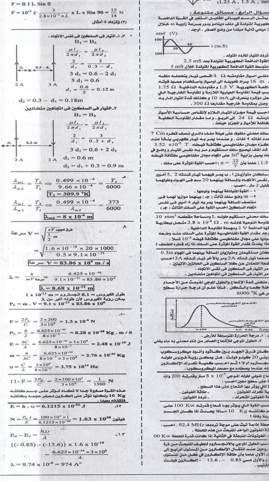 ننشر .. اخر مراجعة لامتحان الفيزياء (عربى ولغات) للثانوية العامة 2016  4