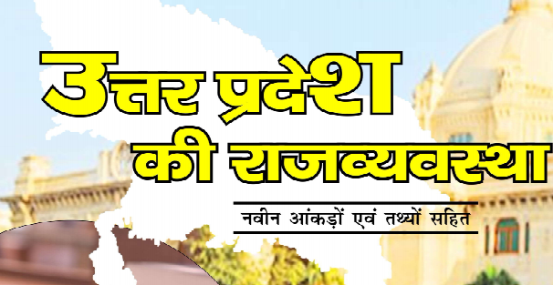 Polity Notes Hindi for UPPSC PDF download